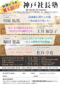 第5回 神戸社長塾セミナー開催のご案内